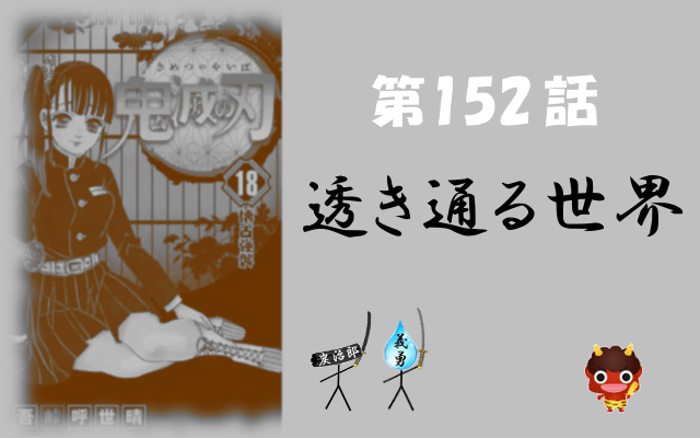 鬼滅の刃152話ネタバレ