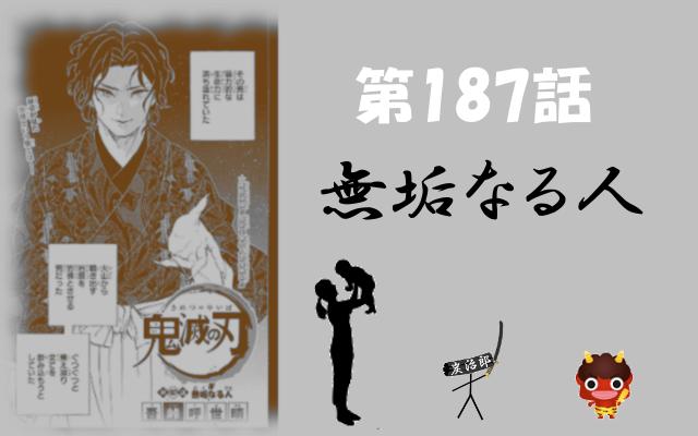 鬼滅の刃187話ネタバレ