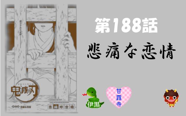 鬼滅の刃188話