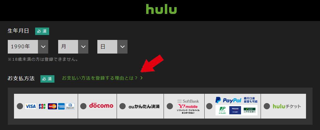 huluの支払い情報登録
