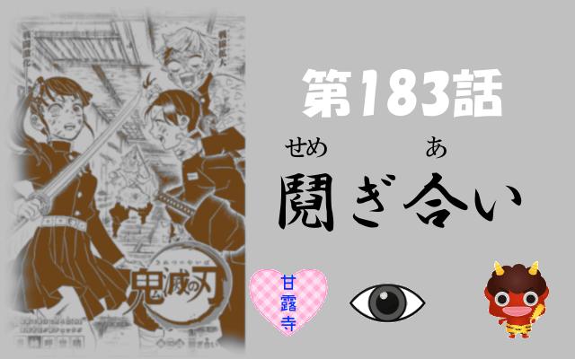 鬼滅の刃183話