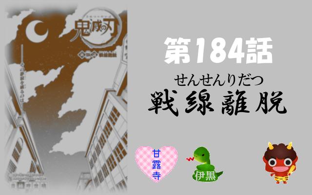 鬼滅の刃184話
