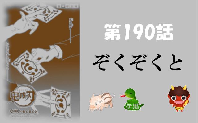 鬼滅の刃190話