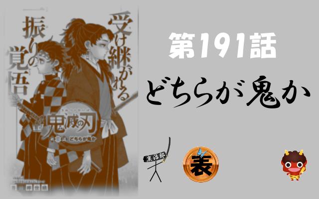 鬼滅の刃191話