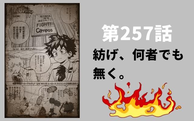 ヒロアカ257話のネタバレ&あらすじ~歴代継承者の個性と不穏な影!?