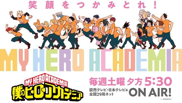 ヒロアカのアニメ4期