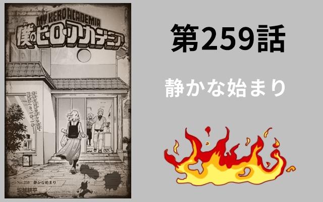 ヒロアカ259話