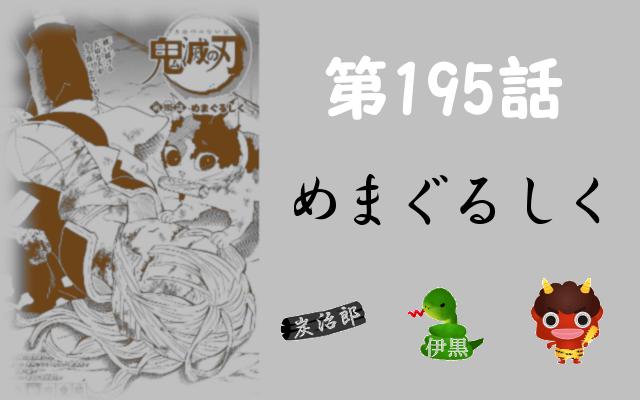 鬼滅の刃195話