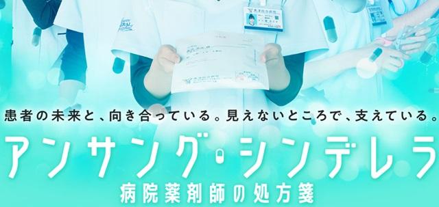 アンサングシンデレラ病院薬剤師の処方箋