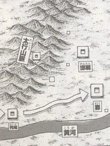 キングダム地図5