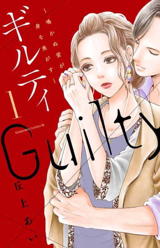 ギルティ~この恋は罪ですか?~
