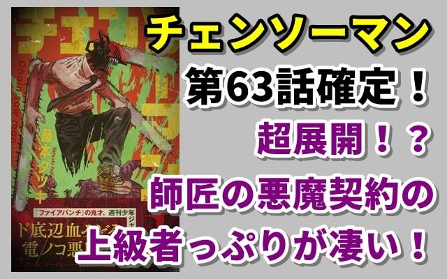 チェンソーマンネタバレ63話