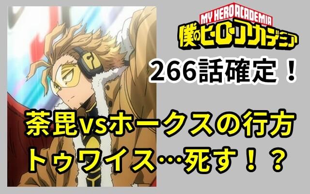ヒロアカネタバレ266話