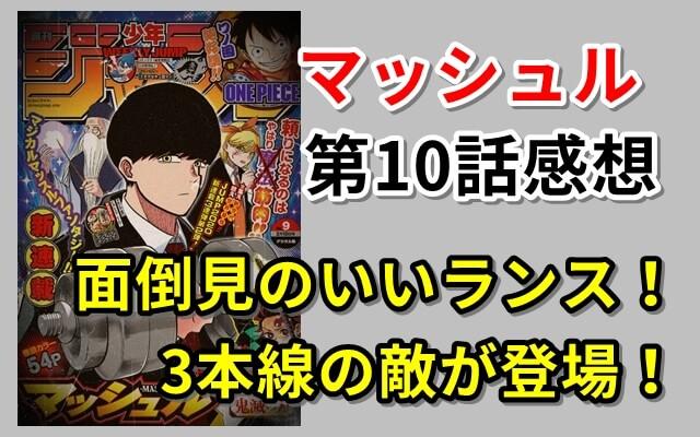 マッシュルネタバレ10話