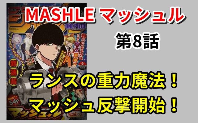 マッシュルネタバレ8話