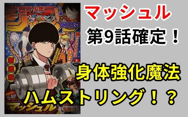 マッシュルネタバレ9話