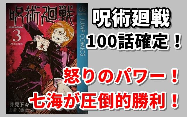 呪術廻戦ネタバレ100話