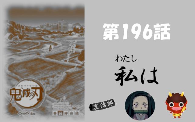 鬼滅の刃196話
