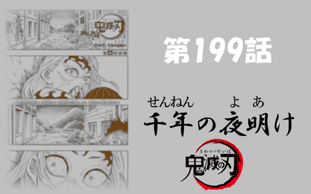 鬼滅の刃199