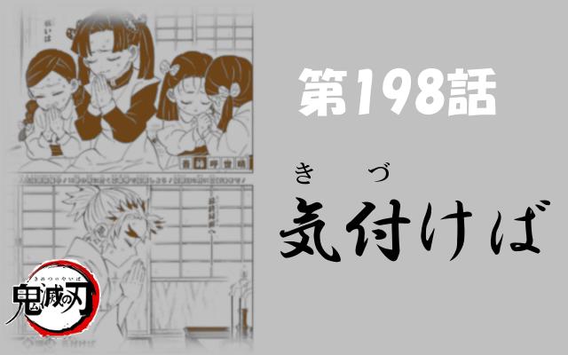 鬼滅の刃198話