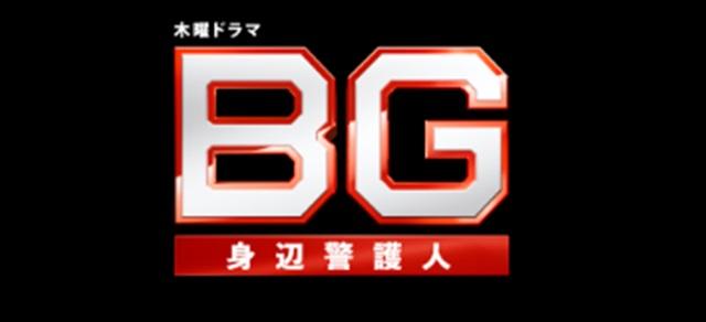 BG~身辺警護人(2020年版)~