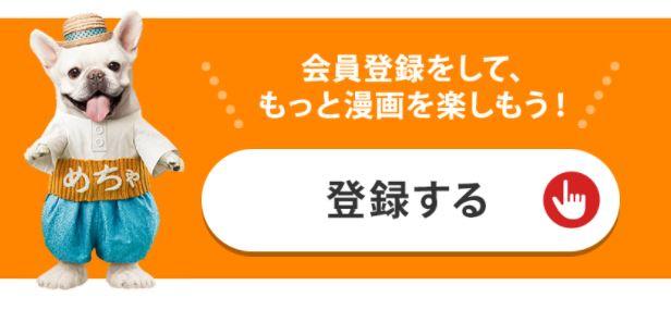 めちゃコミック 電子書籍