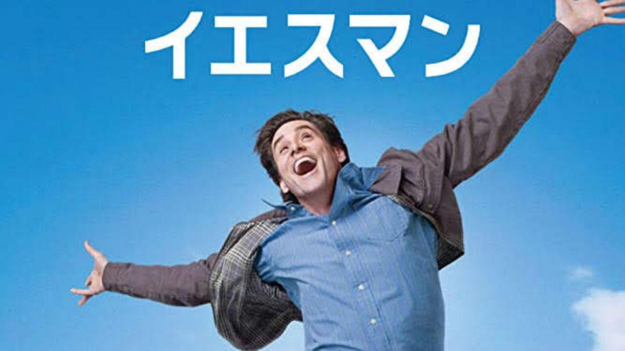 映画「イエスマン」あらすじ・登場人物・見どころを紹介!(ネタバレあり!?)