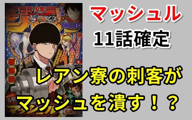 マッシュルネタバレ11話