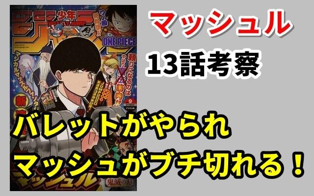 マッシュルネタバレ13話