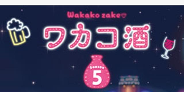 ワカコ酒 Season5