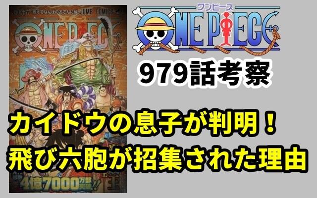 ワンピースネタバレ979話確定