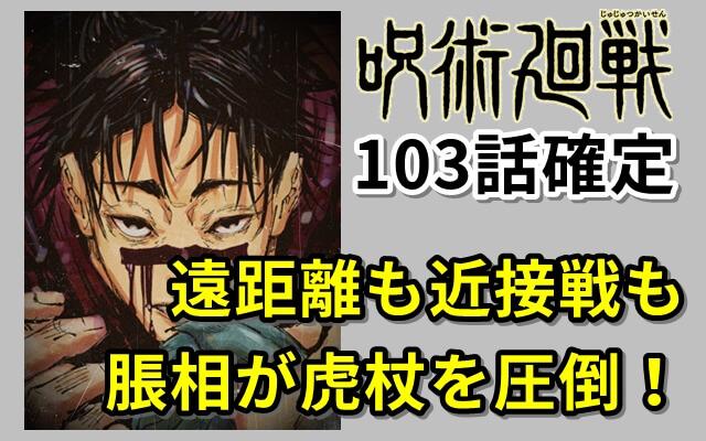 呪術廻戦ネタバレ103話確定