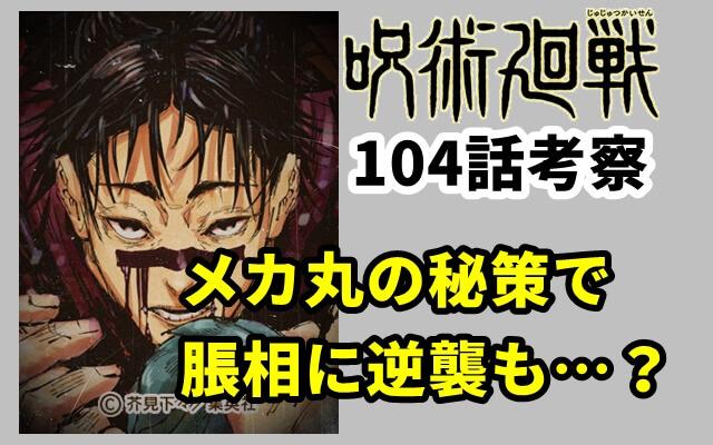 呪術廻戦ネタバレ104話確定