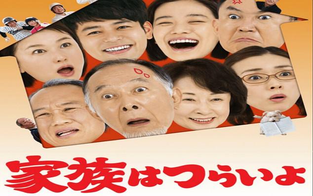 映画「家族はつらいよ」あらすじ・登場人物・見どころを紹介!