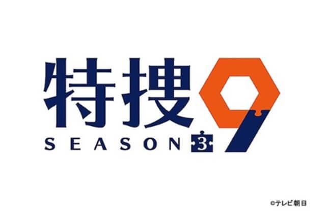 特捜9,season3
