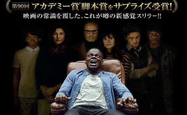 映画「ゲットアウト」あらすじ・キャストを紹介!(ネタバレあり)