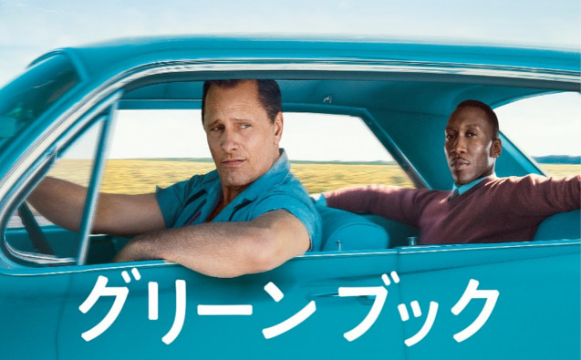 映画「グリーンブック」あらすじ・登場人物・紹介(ネタバレあり)