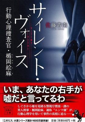サイレント・ヴォイス行動心理捜査官・楯岡絵麻Season2
