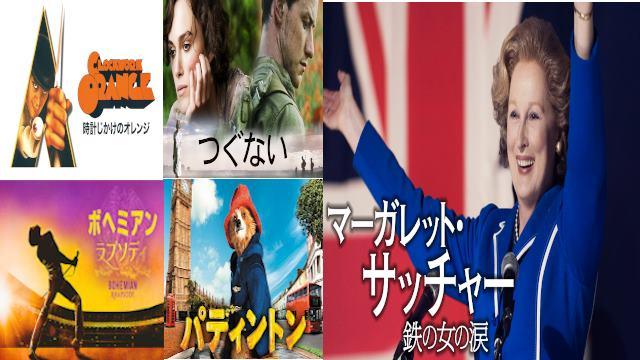 【イギリス映画】おすすめの名作一覧20選を紹介!!
