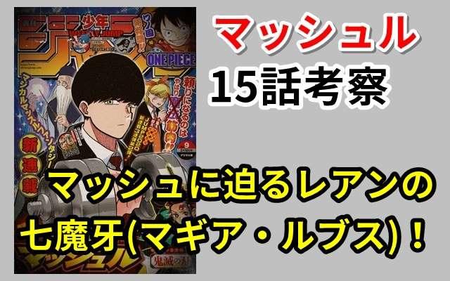 マッシュルネタバレ15話_R
