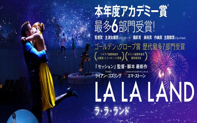 映画「ラ・ラ・ランド」あらすじ・登場人物・見どころを紹介(ネタバレあり!?)