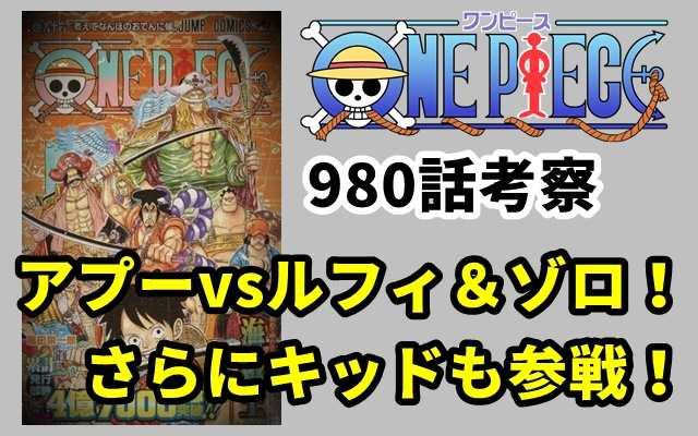 ワンピースネタバレ980話