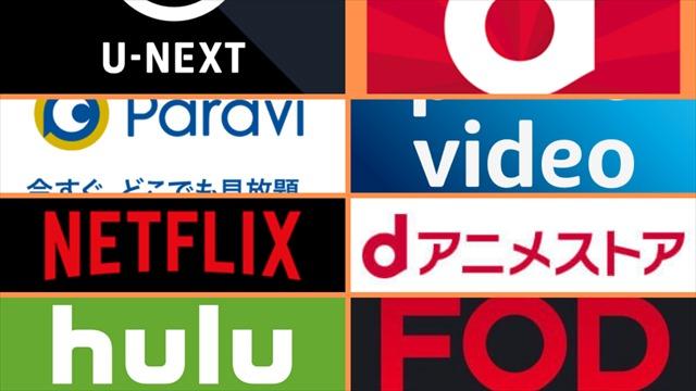 【2020年版】VODおすすめランキング!人気動画配信サービス8社を比較!