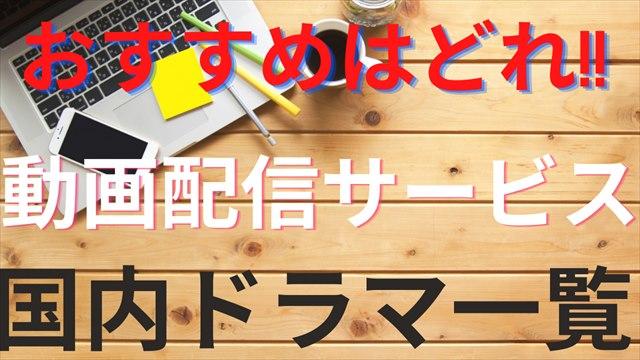 国内ドラマ見るなら見放題のおすすめ無料動画配信サービス!!