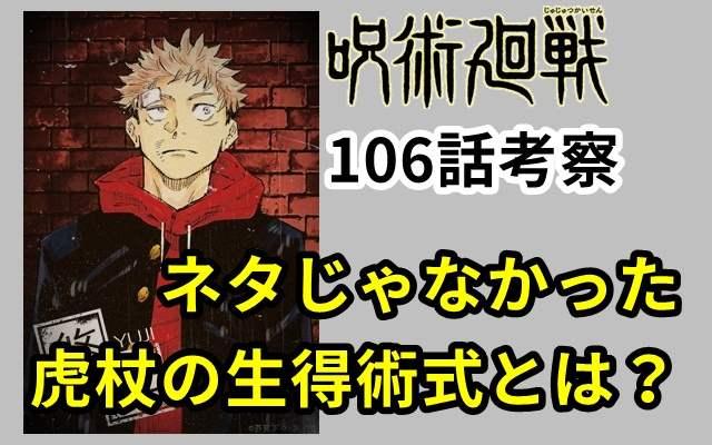 呪術廻戦ネタバレ106話