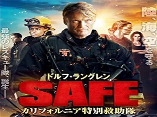 SAFE-カリフォルニア特別救助隊