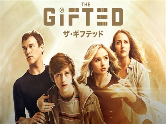 The Giftedザ・ギフテッド