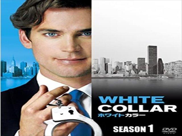 ホワイト・カラー