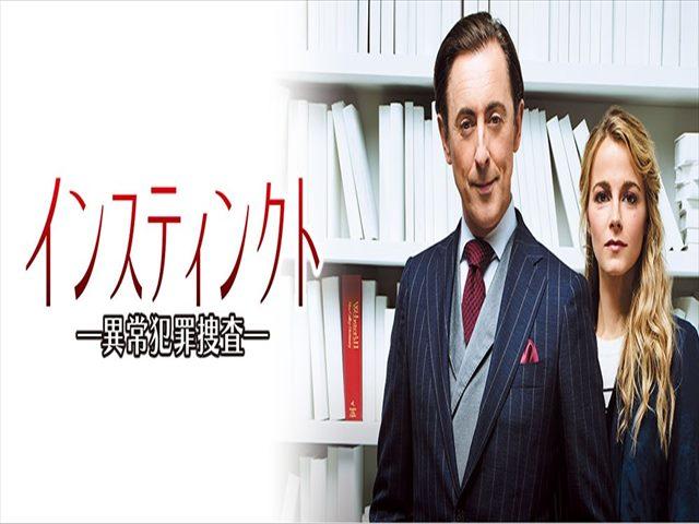 インスティンクト-異常犯罪捜査-