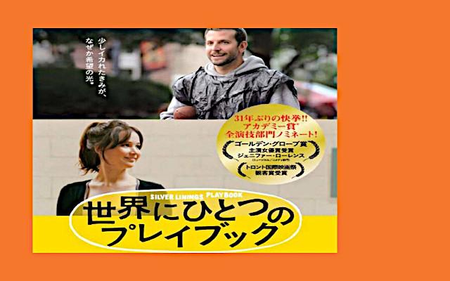 映画「世界にひとつだけのプレイブック」あらすじ・登場人物・見どころを紹介(ネタバレあり!?)